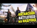 MILLET SHOOTOUT ANDROID КИТАЙСКИЙ BATTLEFIELD COUNTER STRIKE и PUBG