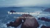 Ты сотворишь чудесаDo it again-Elevation WorshipНаталья ДоценкоКраеугольный Камень, Новосибирск