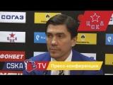 ПХК ЦСКА – ХК СКА. Матч №4. Пресс-конференция