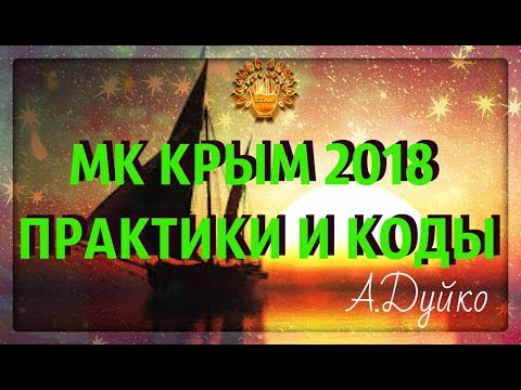 ☀️Морские курсы Крым 2018.✔️Практики и КОДЫ.👍Видео А.Дуйко. Эзотерика Кайлас