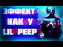 Как сделать эффект рентгена на видео и фото в Sony Vegas ⭐ Разбор эффекта как у LIL PEEP ⚡ X-RAY $$$