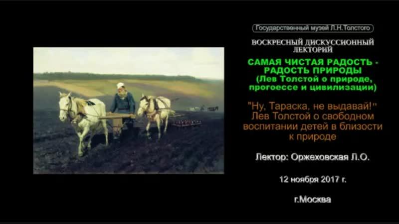 Лев Толстой о свободном воспитании детей в природе