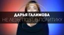 Дарья Галимова Не лезь поэт в политику