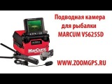 MarCum VS625SD-ROW - Подводная камера для зимней рыбалки. Тест, обзор