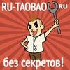 Ru-Taobao.ru