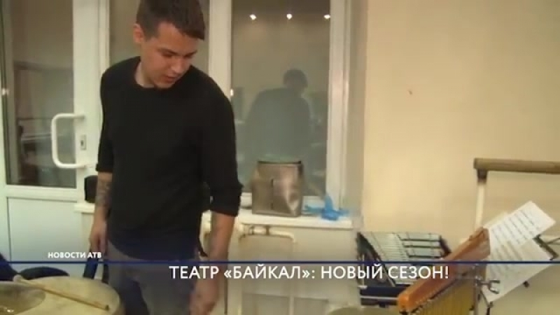 Театр «Байкал» вновь готов удивлять