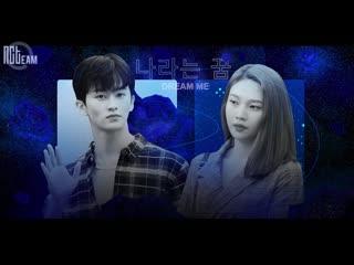 [РУС.СУБ + КИРИЛЛИЗАЦИЯ] Mark (NCT) & Joy (Red Velvet) - Dream Me (The Ghost Detective OST)