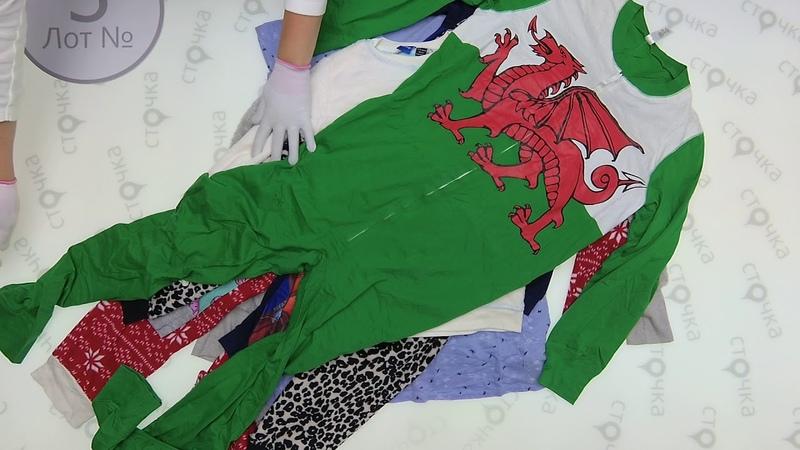 Pyjamas mix 3,секонд хенд