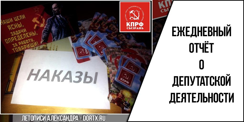 Депутат КПРФ Сызрань 3 округ