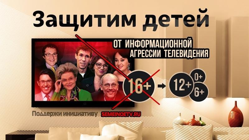 Центральное телевидение России должно быть семейным