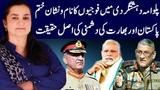 Reality of Pulwama terror attack Nasim Zehra @ 8 16 February 2019 24 News