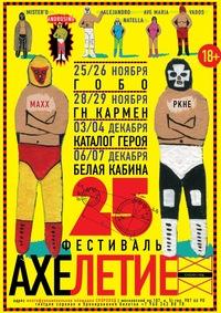 25 ЛЕТИЕ театра АХЕ
