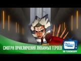 Звёздные войны Силы Судьбы (shorts) Эпизод 04 - Путь падавана Disney Star Wars Shorts