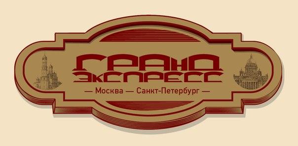 "ЗАО ТК ""Гранд Сервис Экспресс"""