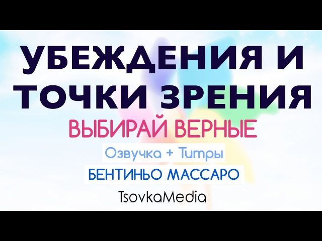 УБЕЖДЕНИЯ И ТОЧКИ ЗРЕНИЯ (Выбирай Верные!) ~ Бентиньо Массаро | Озвучка Титры | Tsov...