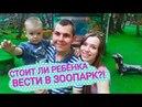 ▪️Контактный зоопарк БЕРЕНДЕЕВО в Ставрополе▪️РЕАЛЬНЫЙ ОТЗЫВ▪️16 05 18▪️LifeblogAS▪️