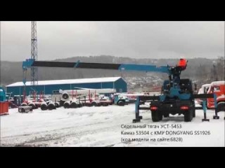 Седельный тягач УСТ-5453 Камаз 53504-46 с КМУ DONGYANG SS1926 id6828