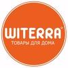 Witerra - шторы, декор и другие товары для дома