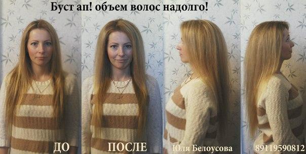 Как сделать объём на жидких волосах