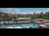 Конференция менеджеров Орифлэйм в Турции 2019