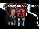 Дипломатический мор. Посол РФ в Сенегале Сергей Крюков ликвидирован.