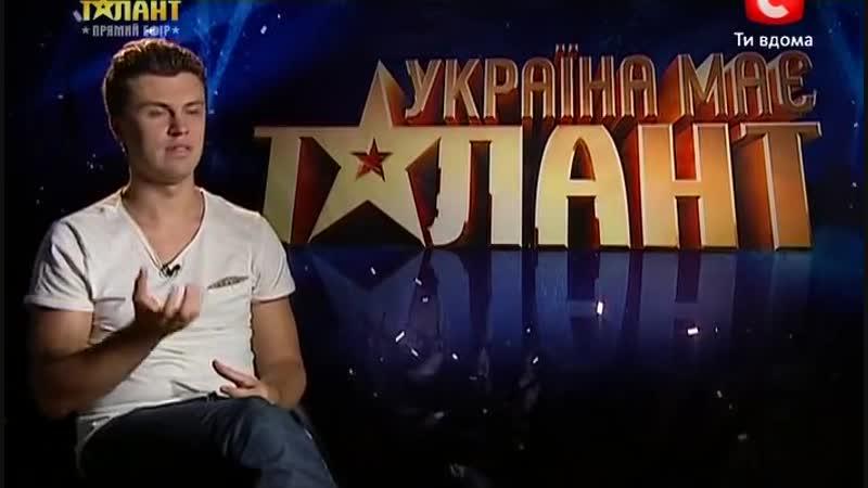 Украина имеет талант 4 сезон - 12 серия - [ Kino-v-online.TV ]