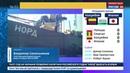 Новости на Россия 24 • Капитану российского судна Норд разрешили выехать в Крым
