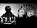 ВЫЖИВАНИЕ В ЗОМБИ-АПОКАЛИПСИСЕ! STALKER Call of Chernobyl stason174