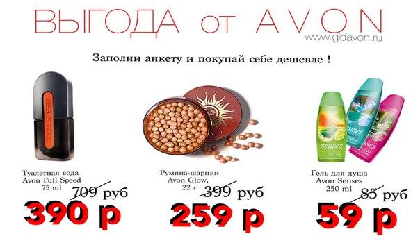 Пользуешься avon Зарегистрируйся и покупай для себя дешевле!