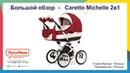 Большой обзор коляски Caretto Michelle 2в1