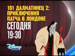 Мультфильм «101 далматинец 2: Приключения Патча в Лондона / 101 Dalmatians II: Patch's London Adventure» на Канале Disney!