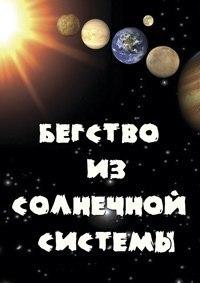 Бегство из Солнечной системы