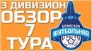 Обзор 7 тура 3 дивизиона БФЛ