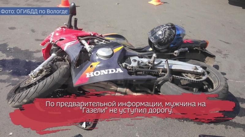 В центре Вологды Газель сбила мотоциклиста мужчина в больнице
