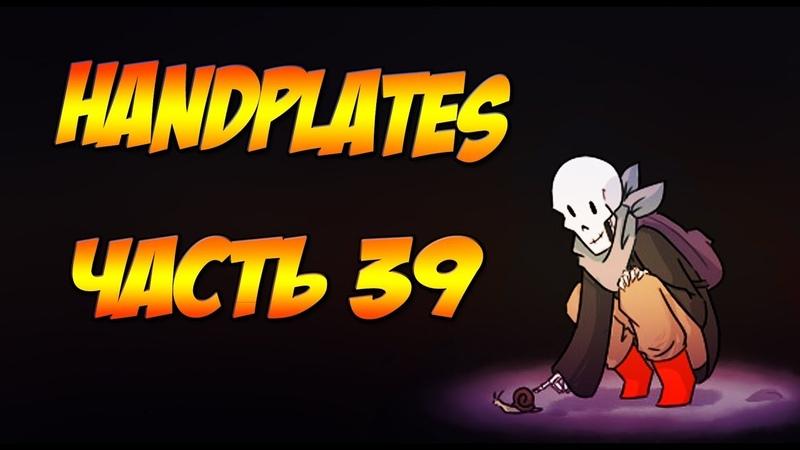 HandPlates - Часть 39/Undertale Comics/Rus Dub