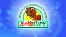 «Дино Парк» - уникальный детский развлекательный центр в Луганске!