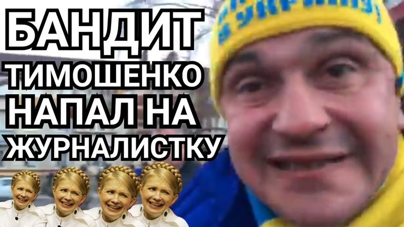 90 е возвращаются СОРАТНИК ТИМОШЕНКО НАПАЛ НА ЖУРНАЛИСТКУ ТСН розслідування про новини України
