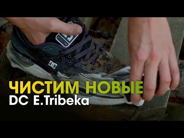 Чистим новые кроссовки DC с помощью Solemate
