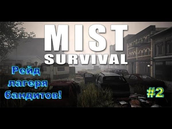 MIST SURVIVAL 2/рейд лагеря бандитов/спасли бабца/переезд на новую хату