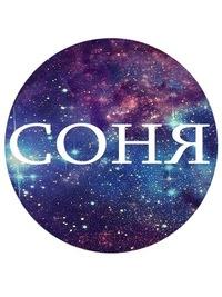 Соня Волкова, Мурманск, id27300187