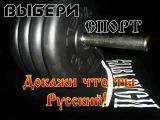 Русская качалка — Тренируйся