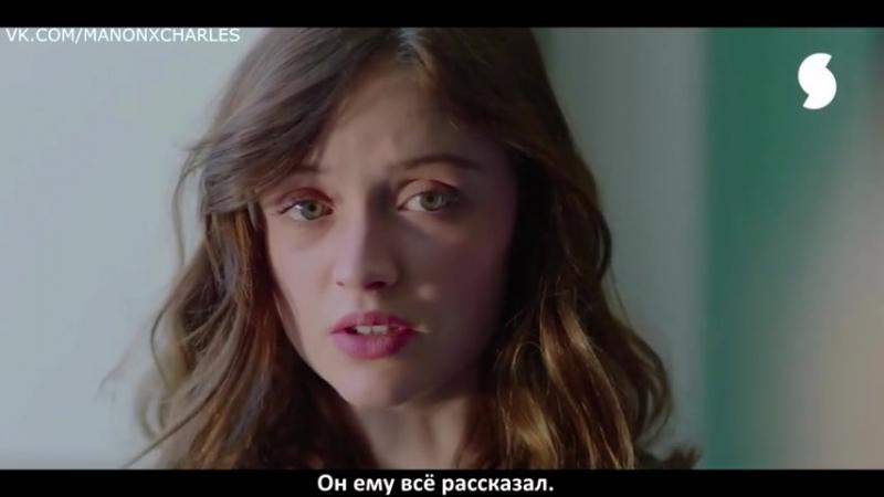 Skam France 2 сезон 11 серия. Часть 5 Рус. субтитры