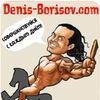 Денис Борисов: тренировки, подполье, видео,книги