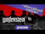 Wolfenstein: The New Order. Геймплейный трейлер [Дубляж]