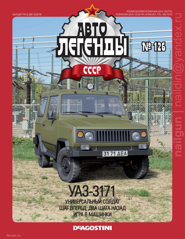 Журнал ретро автомобили ссср 5