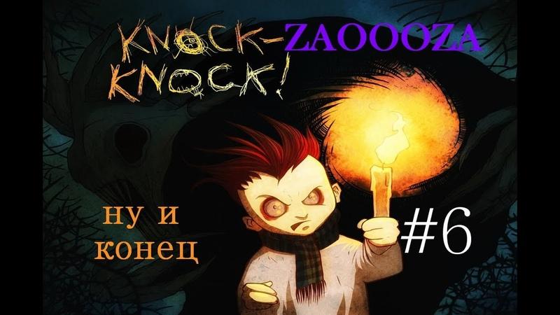Knock-Knock 6
