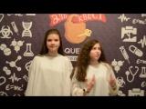 Видео отзыв о квесте