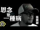 張震嶽 A-Yue【思念是一種病】Official Music Video
