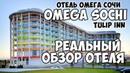 Отель Omega Sochi/Омега Сочи. Tulip inn Omega Sochi.Отзыв и Обзор отеля