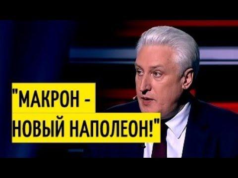 Франция - ОПАСНЫЙ конкурент России! Полковник запаса РАСКРЫЛ амбициозный ПЛАН Макрона